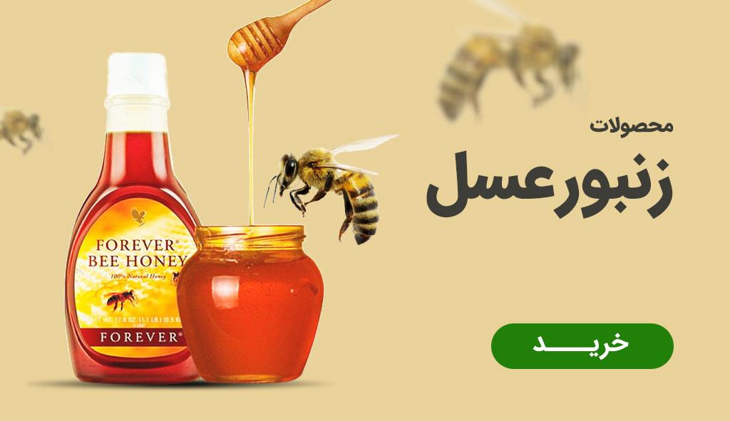 محصولات زنبور عسل فوراور