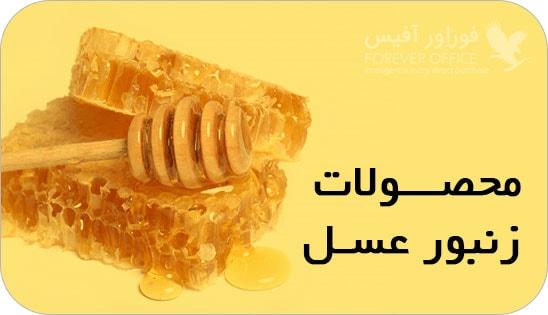 فوراور لیوینگ محصولات زنبور عسل